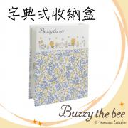 Buzzy the bee字典式收納盒-BBS27-tea party